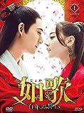 [DVD]如歌~百年の誓い~ DVD-BOX1