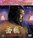 岳飛伝 -THE LAST HERO- BOX3<コンプリート・シンプルDVD-BO...[DVD]