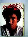 たったひとり (1980年)