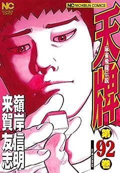 天牌 麻雀飛龍伝説の最新刊