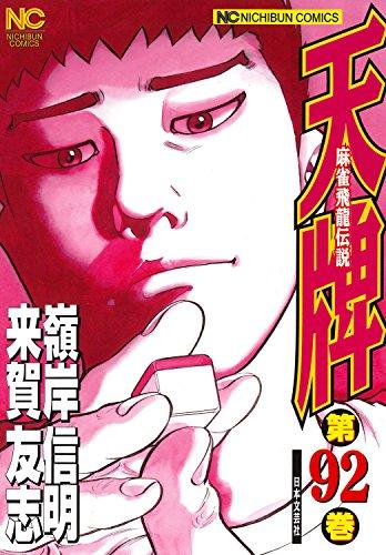 天牌(92) (ニチブンコミックス)