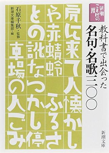 新潮ことばの扉 教科書で出会った名句・名歌三〇〇 (新潮文庫)の詳細を見る
