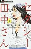 セクシー田中さん 1 (フラワーコミックスアルファ)