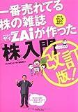 一番売れてる株の雑誌ZAiが作った「株」入門 改訂版