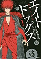 エイトドッグス 忍法八犬伝 第01巻