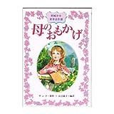 母のおもかげ (新編少女世界名作選 (13))