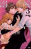 溺愛クローバー(3) (ジュールコミックス(KoiYui 恋結))