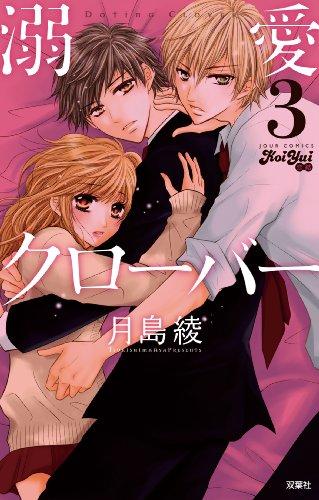 溺愛クローバー(3) (ジュールコミックス(KoiYui 恋結))の詳細を見る