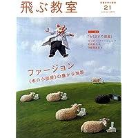 飛ぶ教室 第21号(2010年春)―児童文学の冒険 ファージョン《本の小部屋》の豊かな世界