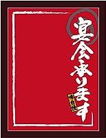 マジカルボード 宴会承り 赤地 Mサイズ No.25693 (受注生産)