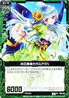 向日葵娘カラスアゲハ(プロモーション) ゼクス(Z/X)プロモーション P09-008-PR シングルカード