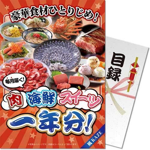 【パネもく!】豪華食材ひとりじめ!肉・海鮮・スイーツ1年分 風コース(目録・A4パネル付)