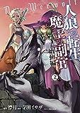 人狼への転生、魔王の副官~始動編 2 (アース・スターコミックス)