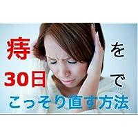 【動画版】痔を30日でこっそり治す方法
