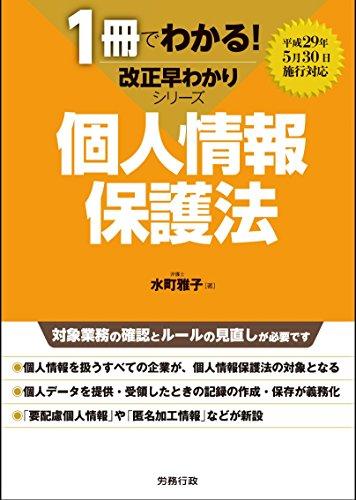 個人情報保護法 (1冊でわかる! 改正早わかりシリーズ)