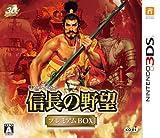 信長の野望 プレミアムBOX - 3DS