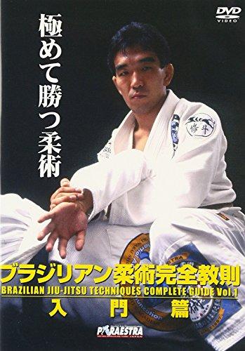 中井祐樹 ブラジリアン柔術完全教則 入門篇 [DVD]