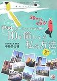 iPadでヨーロッパひとり旅を10倍愉しんだ私の方法 (アスカビジネス)
