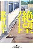 絶望ノート (幻冬舎文庫)