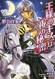 王様のキスは夜の秘密 ( / 夢乃 咲実 のシリーズ情報を見る