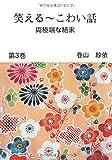 笑える~こわい話 第3巻 - 両極端な結末 (∞books(ムゲンブックス) - デザインエッグ社)