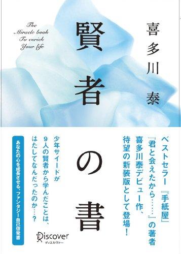 賢者の書 喜多川泰