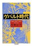 ゲバルト時代 ――Since 1967~1973 (ちくま文庫)