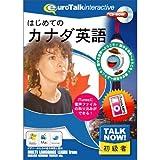 Talk Now! はじめてのカナダ英語