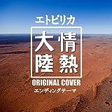 情熱大陸エンディングテーマ エトピリカ ORIGINAL COVER