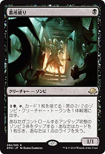 マジック・ザ・ギャザリング 墓所破り(レア) / 異界月(日本語版)シングルカード EMN-086-R