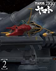 宇宙戦艦ヤマト 2199 (2)