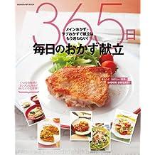 365日毎日のおかず献立 ヒットムック料理シリーズ