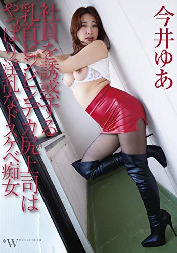 今井ゆあ(AV女優)