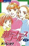 華にナースコール(11) (ジュディーコミックス)