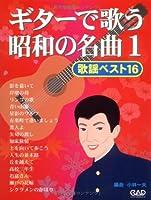 MS146 ギターで歌う昭和の名曲(1) 歌謡ベスト16