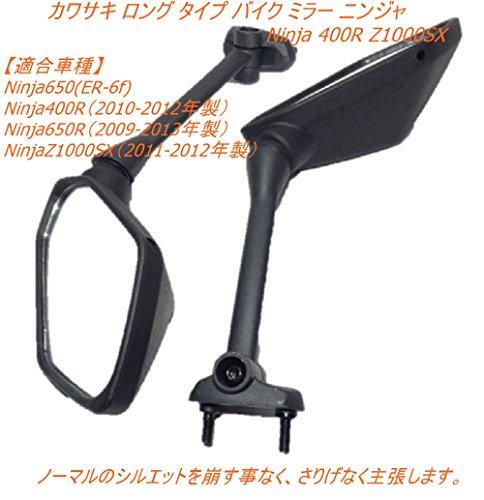 カワサキ ロング タイプ バイク ミラー ニンジャ Ninja 400R Z1000SX 09-11年 左右 セット 純正 タイプ