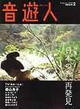 音遊人 (みゅーじん) 2009年 02月号 [雑誌]