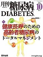 月刊糖尿病 2018年10月 Vol.10No.7 特集:健康長寿のための高齢者糖尿病のトータルマネジメント