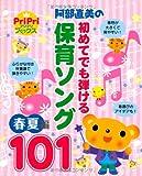阿部直美の初めてでも弾ける保育ソング101 (春夏編) (PriPriブックス)