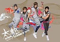 太熱 (熱力四射 精裝盤) (CD+DVD) (台湾盤)