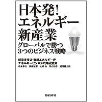 日本発! エネルギー新産業 グローバルで勝つ3つのヒジネス戦略
