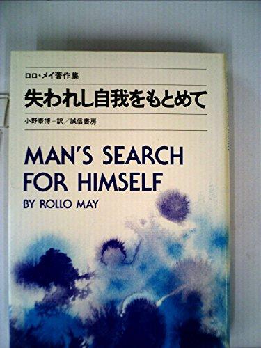 失われし自我をもとめて―ロロ・メイ著作集1 (ロロ・メイ著作集 1)の詳細を見る
