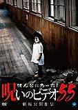 ほんとにあった!呪いのビデオ 55[DVD]