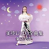 【Amazon.co.jp限定】美空ひばり 全曲集(メガジャケ付)