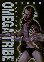 OMEGA TRIBE(5) (ビッグコミックス)