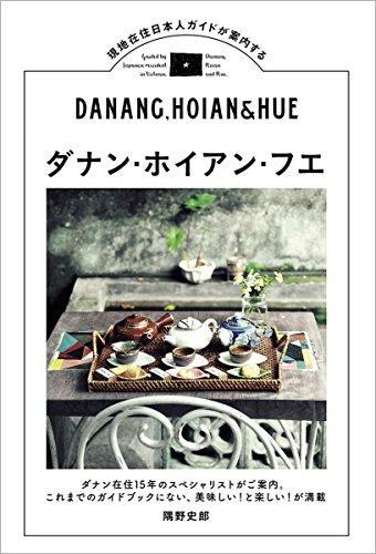 ダナン・ホイアン・フエ: 現地在住日本人ガイドが案内する (TOKYO NEWS BOOKS) -