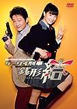 ケータイ刑事 銭形結 DVD-BOX