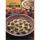中国四川料理―おそうざい (基礎編) (中公ミニムックス (3))