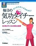 毎日の気功タイチー(太極)レッスン (DVD‐BOOKシリーズ)