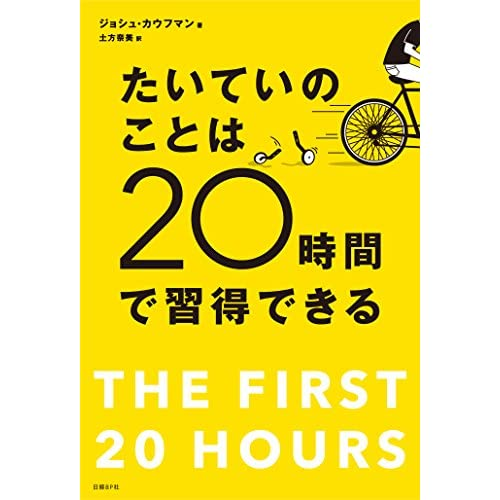 たいていのことは20時間で習得できる 忙しい人のための超速スキル獲得術